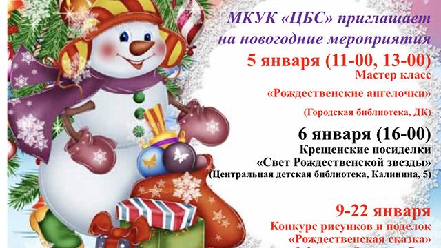 Новогод (2)